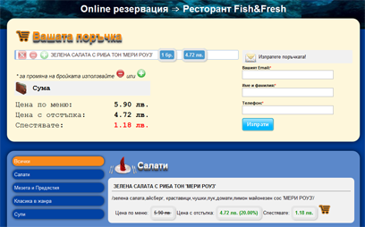Online резервация ⇒ Ресторант Fish&Fresh